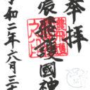 岐阜 濃飛護國神社 御朱印