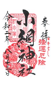 東京 小網神社 御朱印