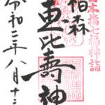 東京 椙森神社 御朱印