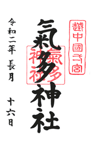 富山 気多神社 御朱印