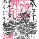東京 九頭龍神社 御朱印