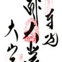 徳島 大山寺 御朱印