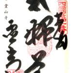 徳島 霊山寺 御朱印