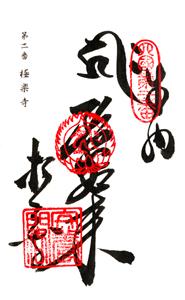 徳島 極楽寺 御朱印