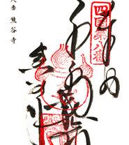 徳島 熊谷寺 御朱印