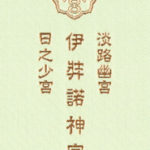 兵庫 伊弉諾神宮 御朱印