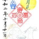 神奈川 菊名神社 御朱印