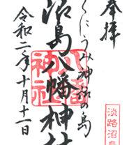 兵庫 沼島八幡神社 御朱印