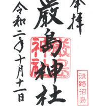 兵庫 厳島神社 御朱印