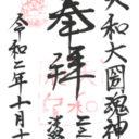 兵庫 大和大国魂神社 御朱印