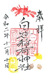 神奈川 白笹稲荷神社 御朱印