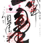 京都 頂法寺(六角堂) 御朱印