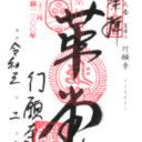 京都 行願寺(革堂) 御朱印