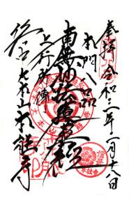 京都 本能寺 御朱印