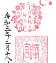 京都 城南宮 御朱印