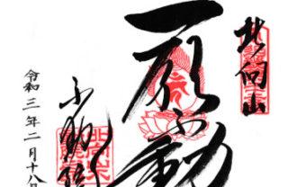 京都 北向山不動院 御朱印