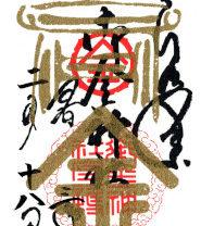 京都 御金神社 御朱印