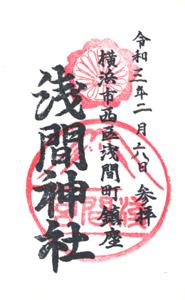 神奈川 浅間神社 御朱印