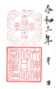 秋田 赤神神社 御朱印