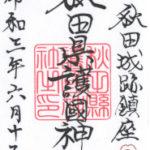秋田 秋田県護国神社 御朱印