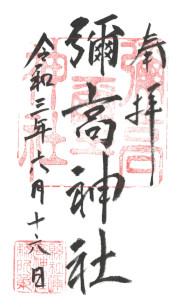 秋田 彌高神社 御朱印